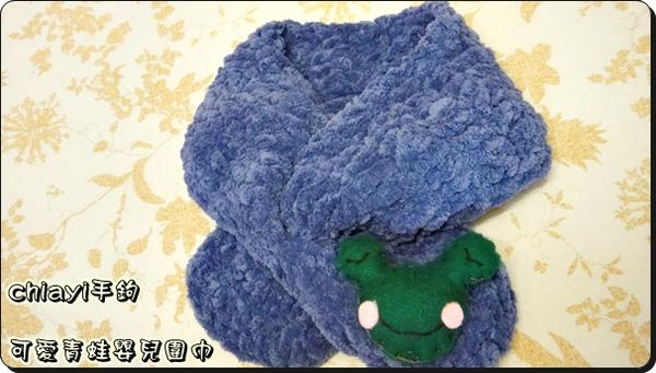 手鉤青蛙嬰兒圍巾.JPG