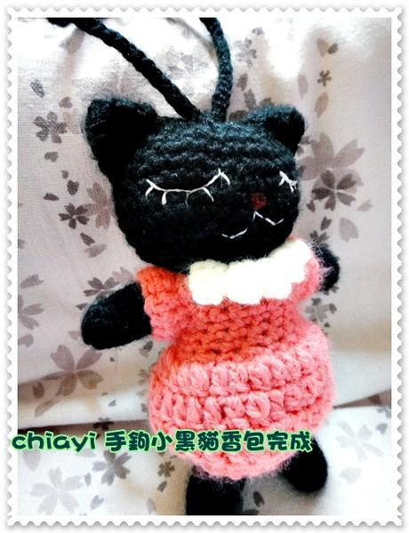 鉤針小黑貓端五香包