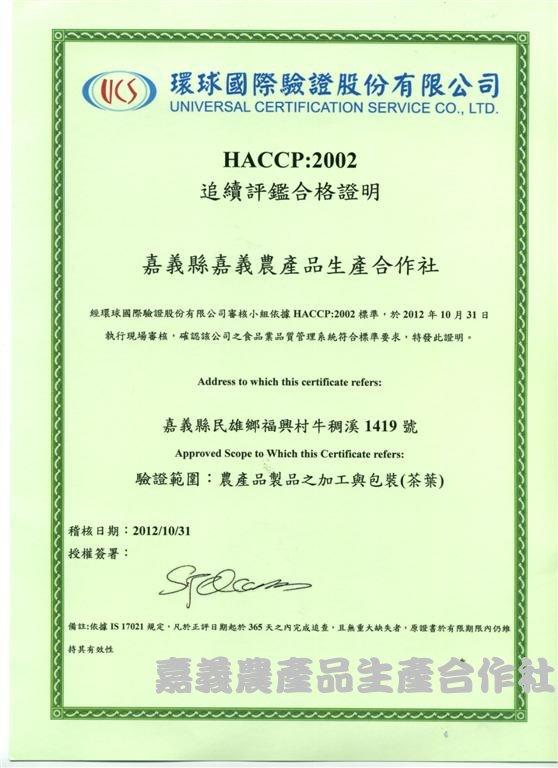 haccp101證明 (大型)水印