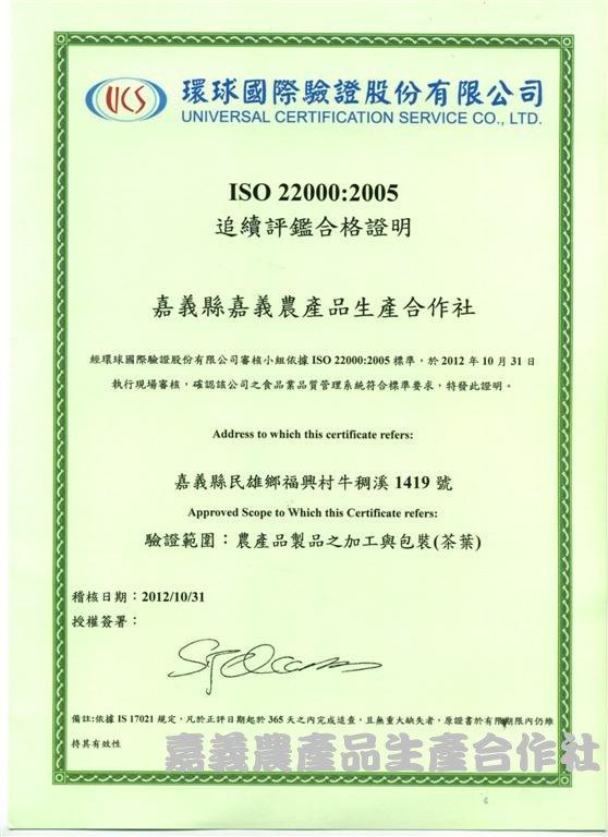 ISO101年證明 (大型)水印