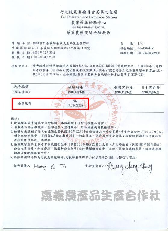 嘉業龍茶檢驗報告 (水印)