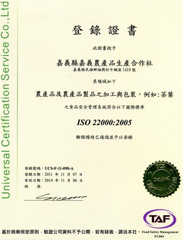 ISO22000 (大型)