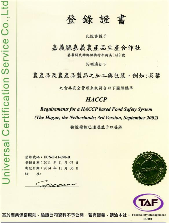 HACCP (大型)