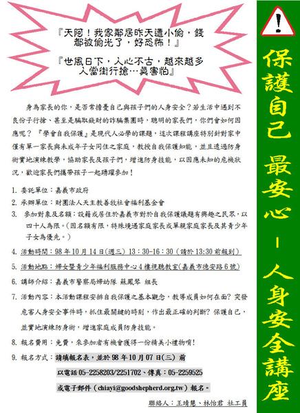 人身安全講座-簡章海報.JPG