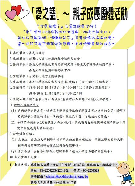 10月份愛之語成長團體-簡章海報.JPG