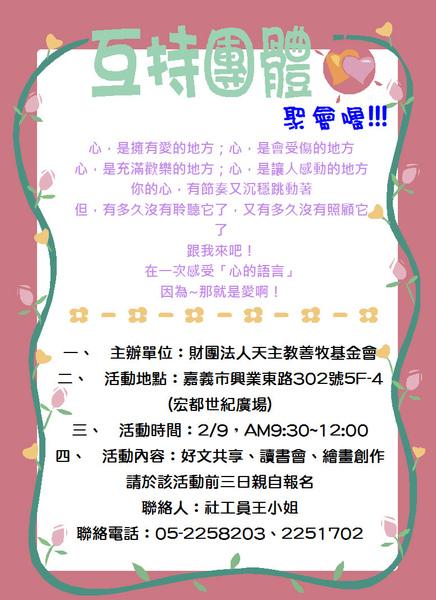 二月互持團體海報.JPG