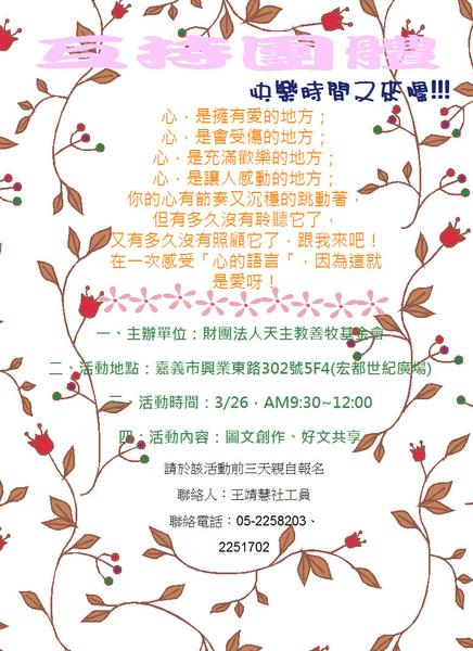 三月互持團體海報.JPG