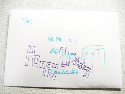 小珈儀、惠文送的卡片