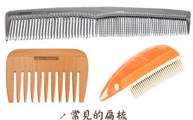 扁梳、齒梳(關於梳子二三事:梳子的種類與說明)
