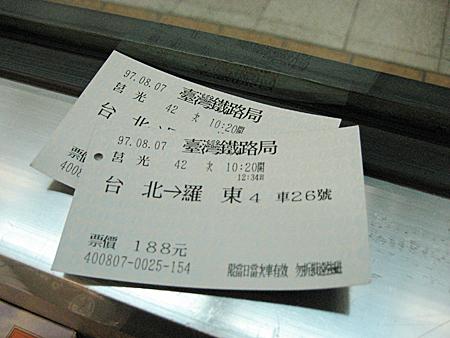 2008 宜蘭之旅 火車票