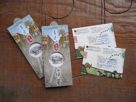 2008 宜蘭之旅 傳藝中心 門票