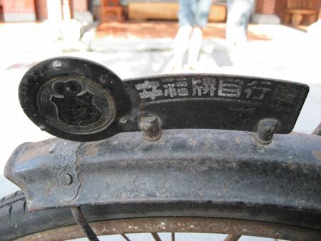 2008 宜蘭之旅 傳藝中心 賣冰的幸福牌腳踏車