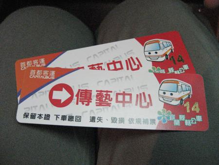 2008 宜蘭之旅 傳藝中心 回程車票
