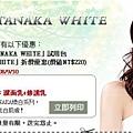 Tanaka White 煥白潔顏修護組