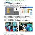 02-教學歷程-4.jpg