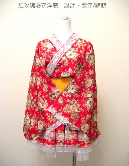紅玫瑰浴衣洋裝