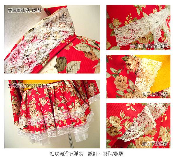 紅玫瑰浴衣洋裝 細部照
