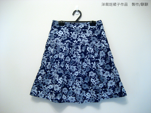 洋裁班裙子作品