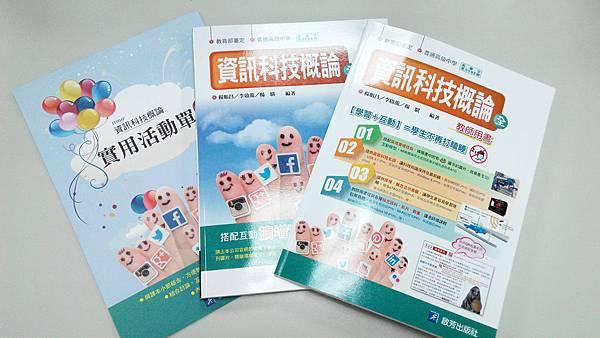 楊騏著作-資訊科計概論(高中電腦)課本
