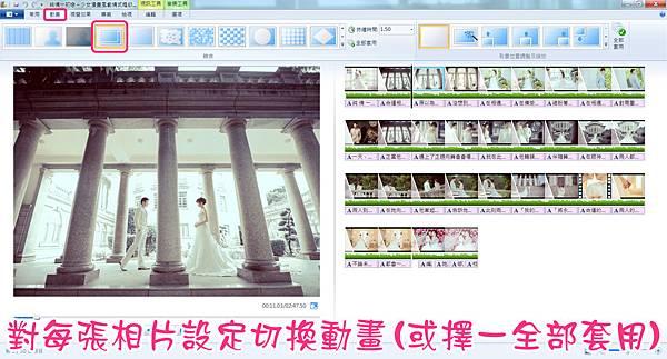 劇情式婚紗MV製作教學05