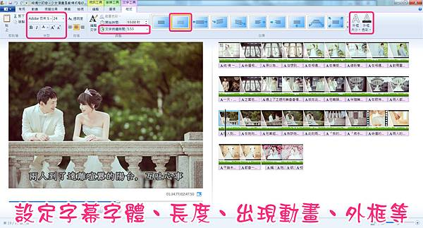 劇情式婚紗MV製作教學08