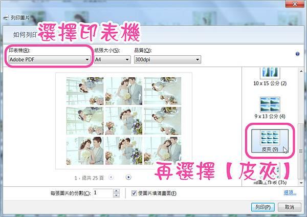 劇情式婚紗MV製作教學01-2
