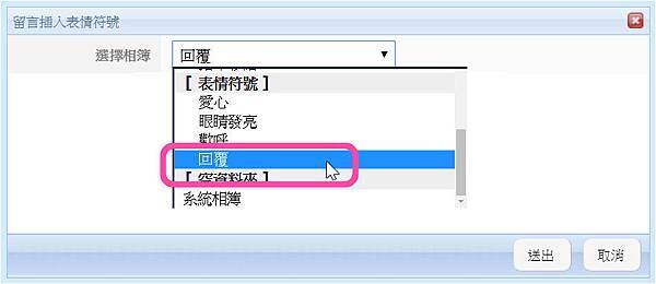 留言插入表情符號教學-06.jpg