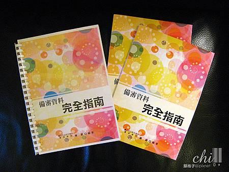 楊騏專題演講_和平高中_審查資料製作-03.jpg