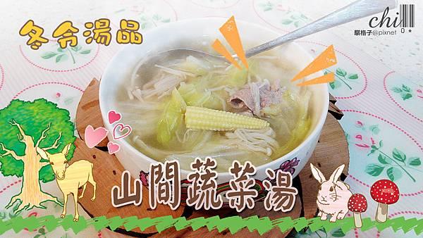 冬令湯品_山間蔬菜湯.jpg