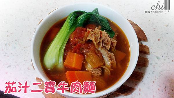 茄汁二寶牛肉麵-01.jpg