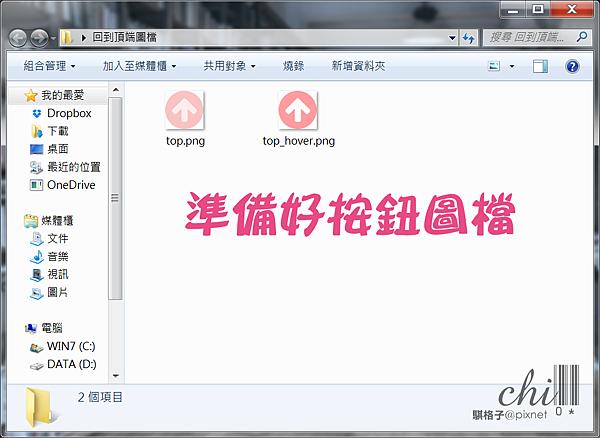 在部落格加入回到頂端功能-02.png