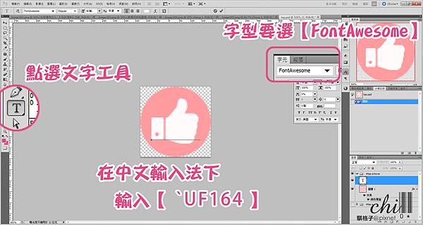 在部落格加入回到頂端功能-05.png