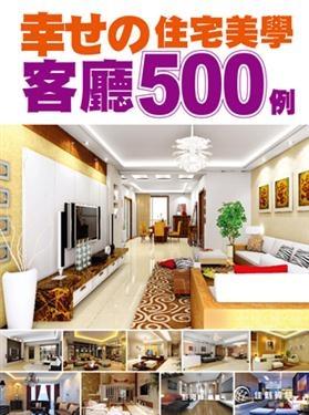 幸せの住宅美學:客廳500例.jpg