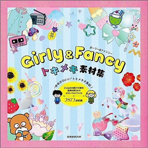 Girly %26; Fancy トキメキ素材集.jpg