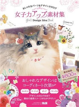 女子力アップ素材集.jpg