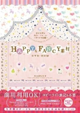 HAPPY & FANCY素材
