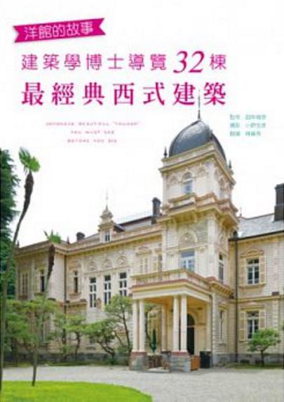 洋館的故事:建築學博士導覽32棟最經典西式建築.png