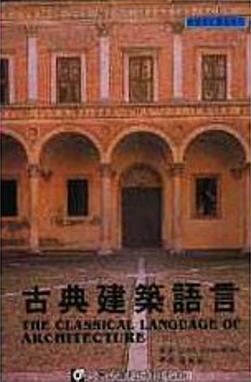 古典建築語言.png
