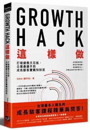 Growth Hack 這樣做:打破銷售天花板,企業最搶手的成長駭客實戰特訓班.jpg