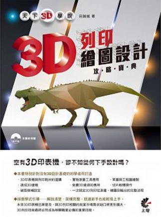 天下3D學院:3D列印繪圖設計攻略寶典.png
