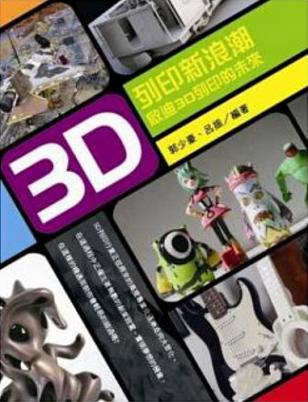 3D列印新浪潮:啟迪3D列印的未來.png