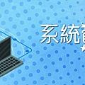 系統管理筆記_banner.jpg
