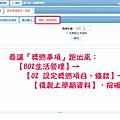 20170627_校務系統獎懲事項複製上學期.png