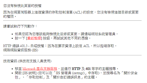 HTTP錯誤401.3.png