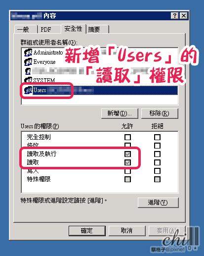 20170628_IIS變更檔案權限.png