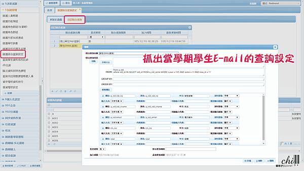 20170628_校務系統抓學生Email-1.png