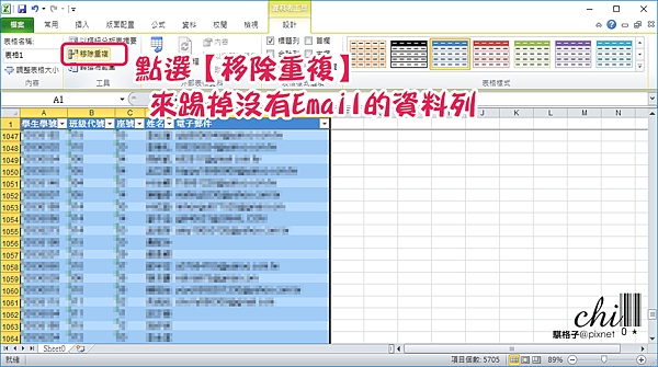 20170628_校務系統抓學生Email-3.png