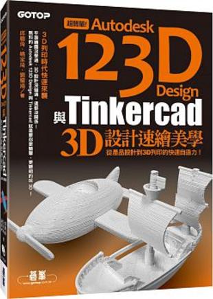 超簡單!Autodesk 123D Design與Tinkercad 3D設計速繪美學.png
