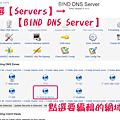 20170703_DNS設定MX記錄-1.png