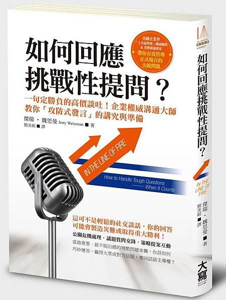 如何回應挑戰性提問?:一句定勝負的高價談吐!企業權威溝通大師教你「攻防式發言」的講究與準備.jpg